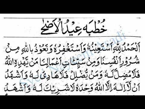 Khutba Eid ul Adha - YouTube
