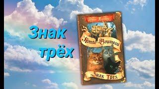 Обзор на книгу КОТЫ-ВОИТЕЛИ ЗНАК ТРЁХ !