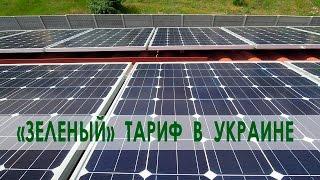 Как оформить зеленый тариф для частного домохозяйства в Украине с 2015 года(Оформление зеленого тарифа в Украине после 2015 года. Наш сайт: http://energysolar.com.ua Продажа
