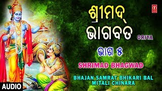 Shrimad Bhagwad Geeta Vol.5 I ORIYA I BHIKARI BAL I MITALI CHINARA I Full Audio Song