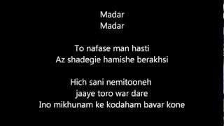 Fard - Madar (Lyrics)