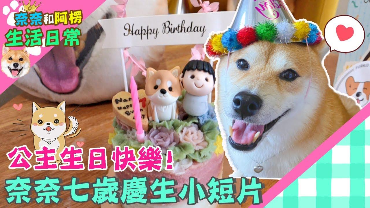 公主生日快樂!奈奈七歲慶生小短片【奈奈日常】