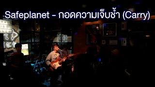 Safeplanet - กอดความเจ็บช้ำ [ live at ROADRUNNER ]