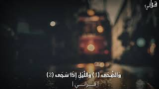 اسلام صبحي _ سورة الضحى كامله _ تلاوه تقشعر منها الابدان❤