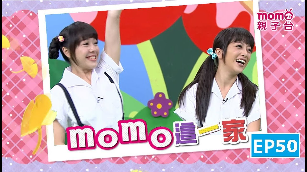 momo親子台 | 【不插嘴上課發言要舉手】momo歡樂谷S9 momo這一家_EP50【官方HD完整版 】