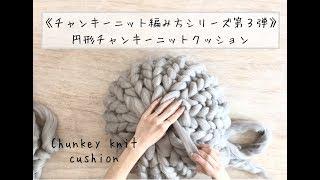 チャンキーニットクッション(円形)の編み方動画*プフ風* thumbnail