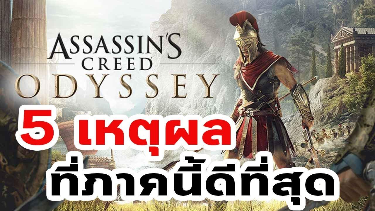 5 เหตุผลที่ทำให้ Assassin's Creed Odyssey เป็นภาคที่ดีที่สุด (Review)