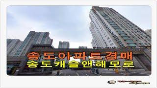 [송도아파트경매] 인천 연수구 송도 캐슬앤 해모로 아파…