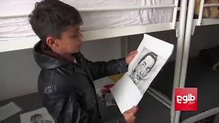 پیکاسوی کوچک؛ کودک افغان که پیشنهاد شهروندی صربستان را دریافت کرد