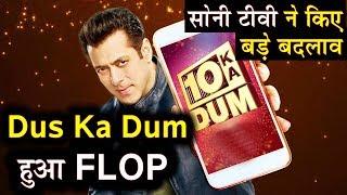 Salman Khan का Show Dus Ka Dum हुआ Flop ll Makers ने किये ये बड़े बदलाव