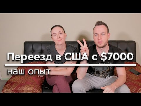 СКОЛЬКО НАДО ДЕНЕГ ДЛЯ ПЕРЕЕЗДА В США/НАШ ОПЫТ/7000$
