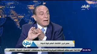 سمير فرج: العلاقات المصرية الإمريكية تحسنت بدرجة كبيرة فى فترة ترامب