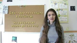 Present Perfect, видео урок №8