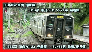 JR九州813系 東芝GTO-VVVF車限定 885系特急かもめ キハ66系主にシーサイドライナー色 撮影集【キハ66は2021/6/30引退】