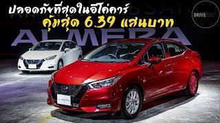 จัดหนักมาก! ออปชั่นหลักล้าน! แต่ราคาแค่ 6 แสน All NEW Nissan ALMERA 2020 Review ราคาและสเปค ขอยืน1