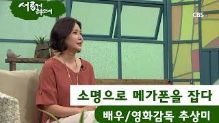 """배우/영화감독 추상미의 신앙 간증ㅣ새롭게 하소서 """"소명으로 메가폰을 잡다"""""""