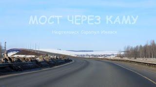 Новый мост через Каму и Буй Нефтекамск-Сарапул-Ижевск