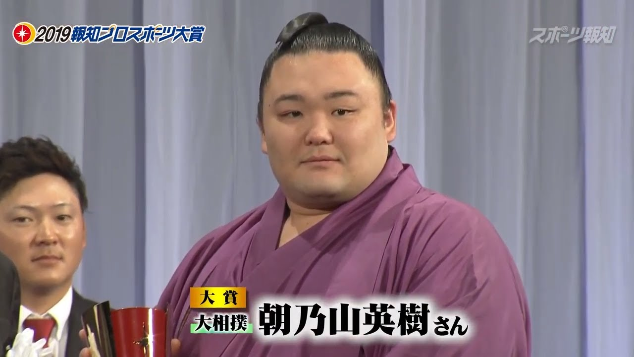 朝乃山英樹 報知プロスポーツ大賞 2019 大相撲 大賞 - YouTube