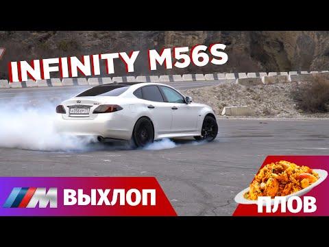 Infinity m56s обзор. Даунпайпы m5 f10 переделка выхлопа. Узбекский плов рецепт.