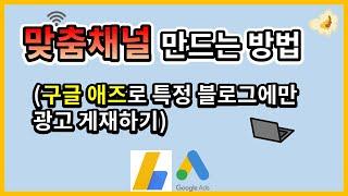 맞춤채널 만드는 방법과 광고주에게 어필하기 (feat.…