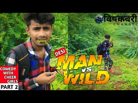 Man Vs. Wild Part 2 | Desi Comedy | Spoof In Hindi | Bear Grylls