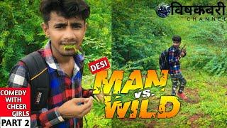 Man Vs. Wild Part 2 | Desi Comedy | Spoof In Hindi | Bear Grylls