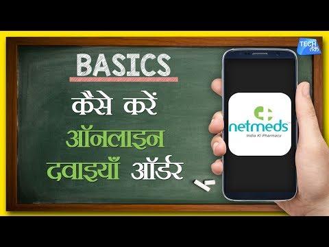 कैसे करें ऑनलाइन दवाईयां ऑर्डर | How to order Medicines Online | Tech Tak