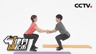 《健身动起来》双人臀腿训练 20181211 | CCTV体育