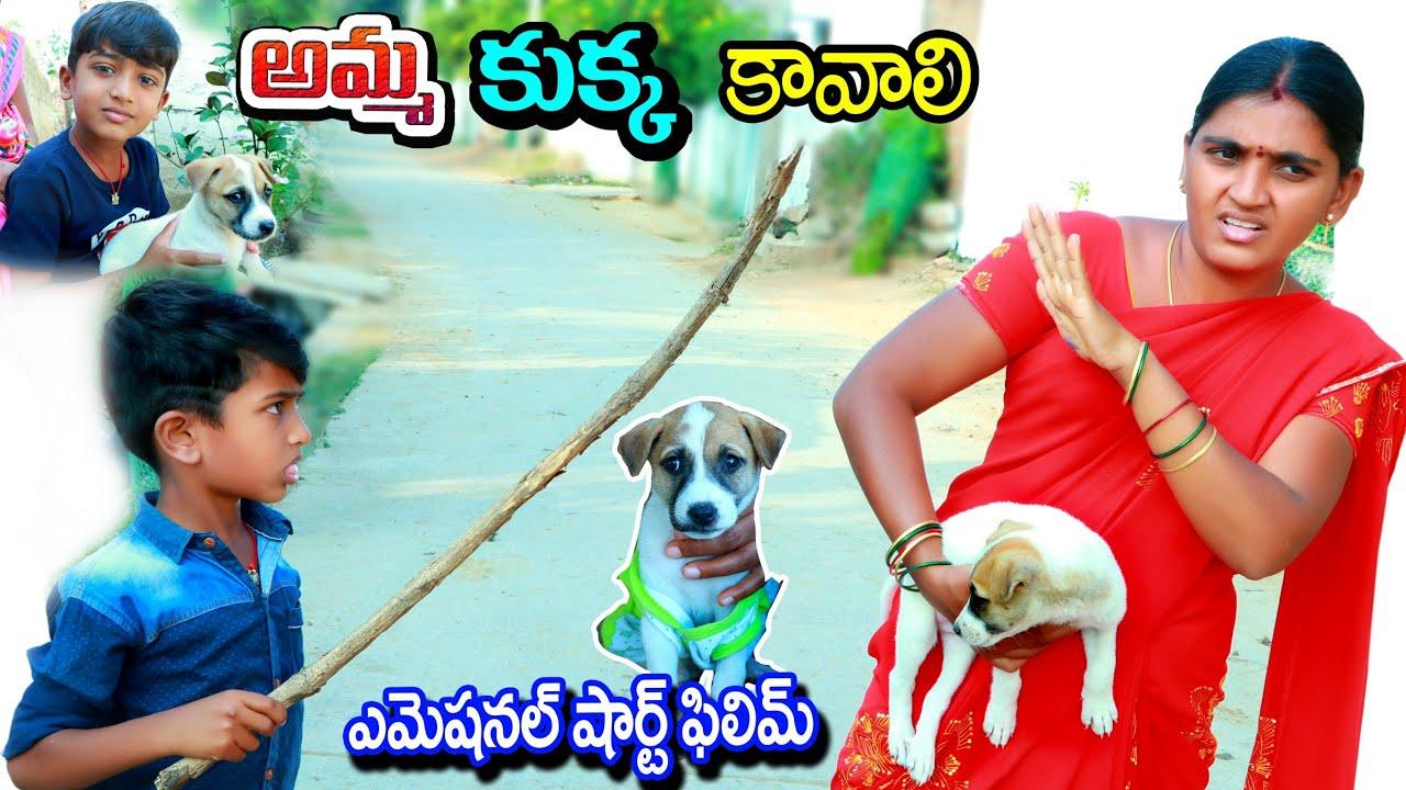 అమ్మ కుక్క కావాలి || amma kukka kavaali || manu videos village comedy || telugu letest all