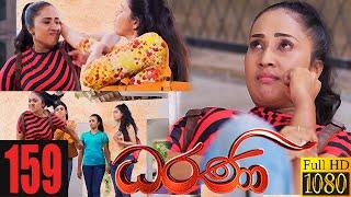 Dharani   Episode 159 26th April 2021 Thumbnail