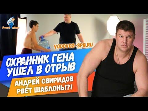 ОХРАННИК ГЕНА УШЕЛ В ОТРЫВ | АНДРЕЙ СВИРИДОВ РВЁТ ШАБЛОНЫ?!