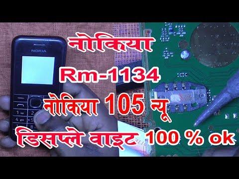 RM-1134 White Display Solution 100% ok - Microsoft Nokia105 न्यू वाइट LCD समस्या कैसे सही करते हैं