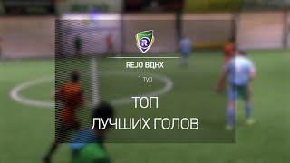 Лучшие голы Spring R Cup 1 тур Турнир по мини футболу в Киеве