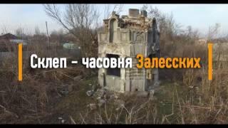 В Славянске разрушаются памятники архитектуры