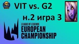V T Vs. G2  Week 2 Day 1 LEC Spring 2020  ЛЕЦ Чемпионат Европы  Vitality G2 Esports