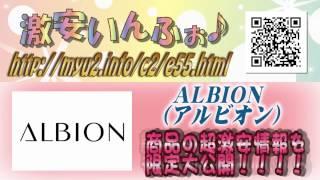 ALBION(アルビオン) 最新グッズ超速報☆ 【2013 春おしゃれ♪】 Thumbnail