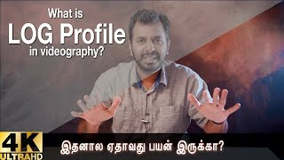 What is LOG Profile?   Quickies   தமிழ்   Learn photography in Tamil