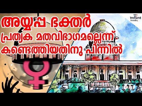 സ്ത്രീകൾക്ക് ഉന്നത സ്ഥാനം നൽകിയിട്ട് കാര്യമില്ല | Sabarimala Supreme Court Verdict