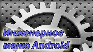 Как зайти в инженерное меню Android