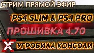 Системне оновлення для PS4 версія 4.70 підстава власників Slim і Pro (проблема після оновлення)