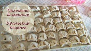 Пельмени домашние. Вкусные, настоящие! Уральский рецепт