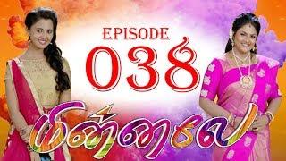 Minnale - மின்னலே - Episode 38 - 21/09/2018