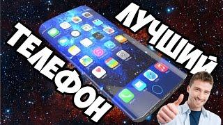 КАКОЙ ЛУЧШИЙ В МИРЕ ТЕЛЕФОН?│Лучший, смартфон, телефон, айфон, андроид, мегафон, android, iphone