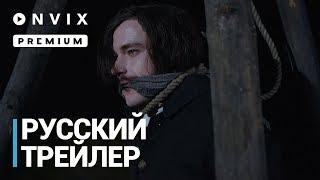 Гоголь. Страшная месть   Трейлер   Фильм [2018]