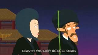 郭德纲相声动画版 丑娘娘(钟离春)第一部 第16回【HD高清版】