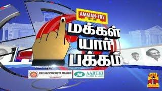 Makkal Yaar Pakkam-Thanthi tv Show