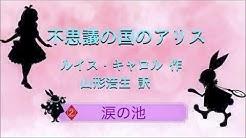 朗読 ②『不思議の国のアリス』山形浩生 訳