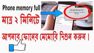 মাত্র ২ মিনিটে আপনার ফোনের মেমরি বারিয়ে নিন । How To Provided Your Memory Space | Android Help Tips