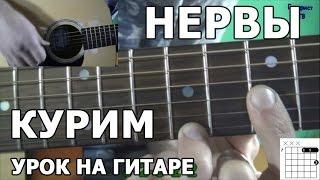 Нервы - Курим (Видео урок) Как играть на гитаре Нервы - Курим