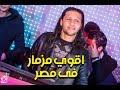 اقوي مزمار فى مصر 2018 | مزمار عبسلام الجديد | من العالمي محمد عبد السلام